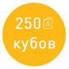250 куб.