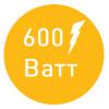 600 Ватт