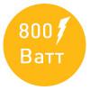 800 Ватт
