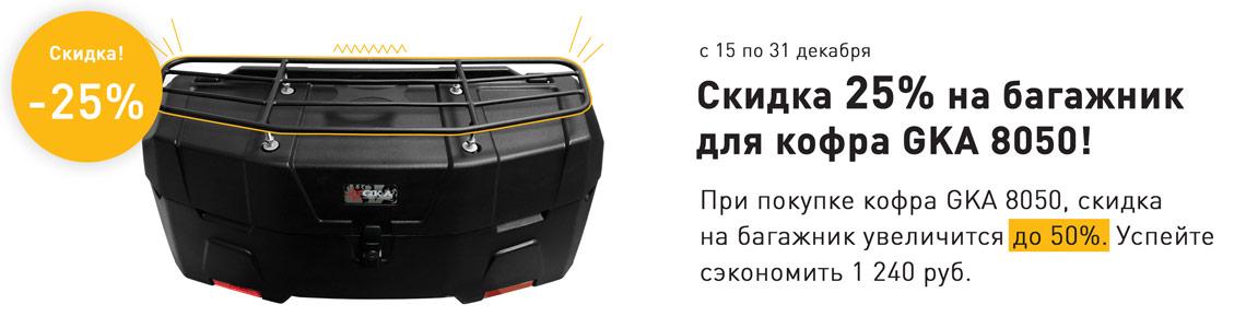 Скидки до 50% на багажник для кофра GKA 8050 с 15 по 31 декабря