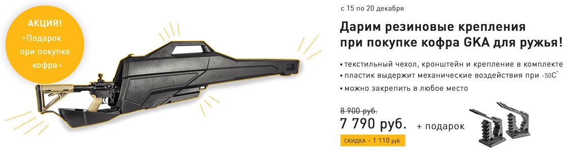 Купите кофр GKA для ружья и получите полезный подарок!