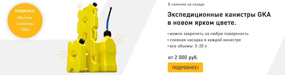 Желтые канистры GKA