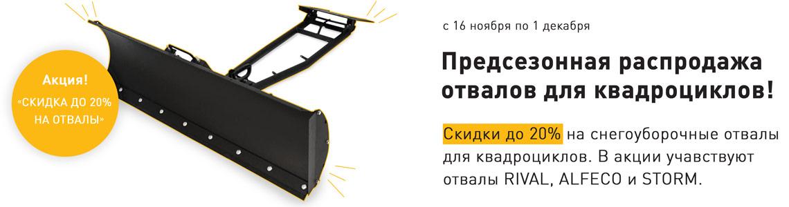 Скидки до 20% на отвалы для квадроциклов с 16.11 по 01.12.18
