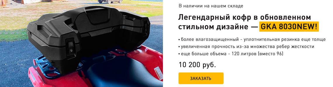 Кофр 8030 new