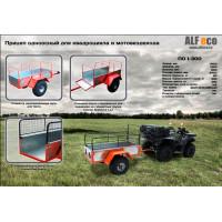 Прицеп одноосный двухколесный с бортами (ALFeco) стальной ATV300