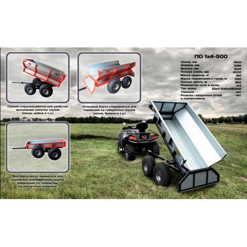 Прицеп одноосный четырехколесный (ALFeco) стальной ATV500 | узнать цену, купить в интернет-магазине Триа-Драйв