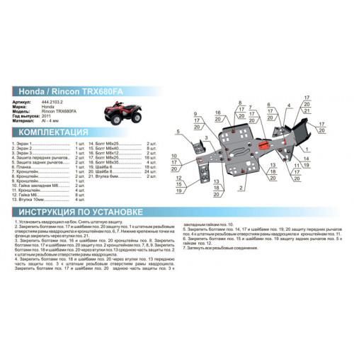 Защита днища для квадроцикла Honda Rincon TRX680FA (2012-2014) Rival