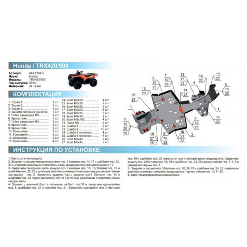 Защита днища для квадроцикла Honda TRX 420/500 FA (2014-2015) Rival