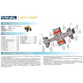 Защита днища для квадроцикла Stels ATV Guepard