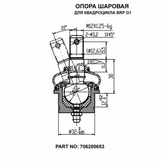 Шаровая опора верхняя для BRP Cam-Am G1 Outlander 400/500/650/800