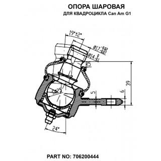 Шаровая опора нижняя для BRP Cam-Am G1 Outlander 400/500/650/800